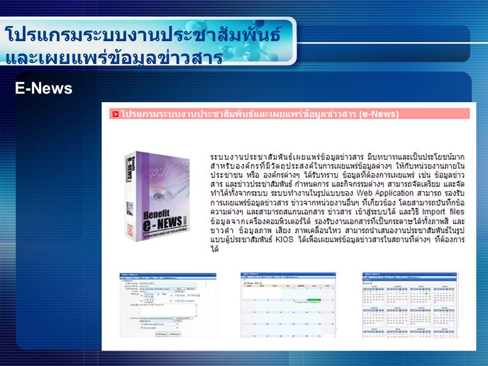 โปรแกรมระบบงานประชาสัมพันธ์และเผยแพร่ข้อมูลข่าวสาร