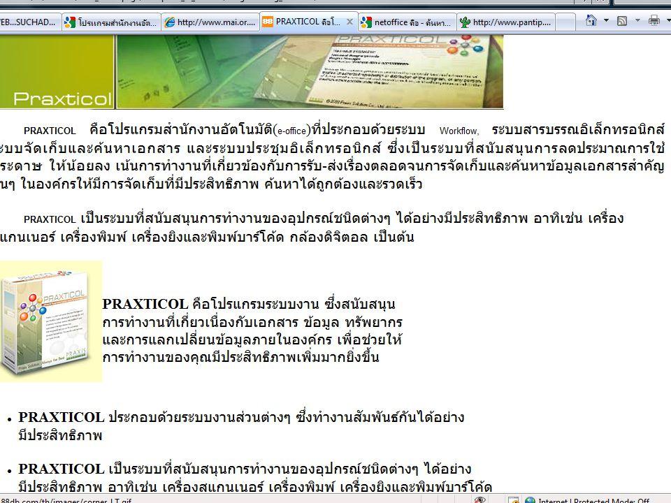 PRAXTICOL โปรแกรมระบบสำนักงานอัตโนมัติ