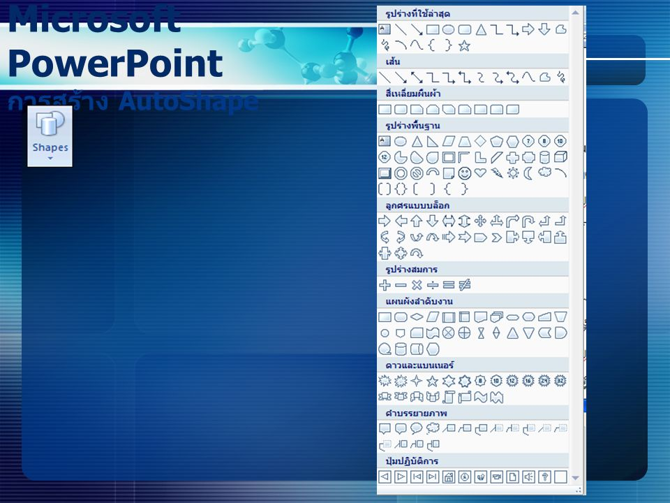 Microsoft PowerPoint การสร้าง AutoShape