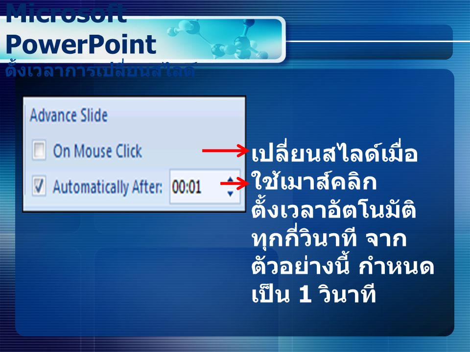 Microsoft PowerPoint ตั้งเวลาการเปลี่ยนสไลด์