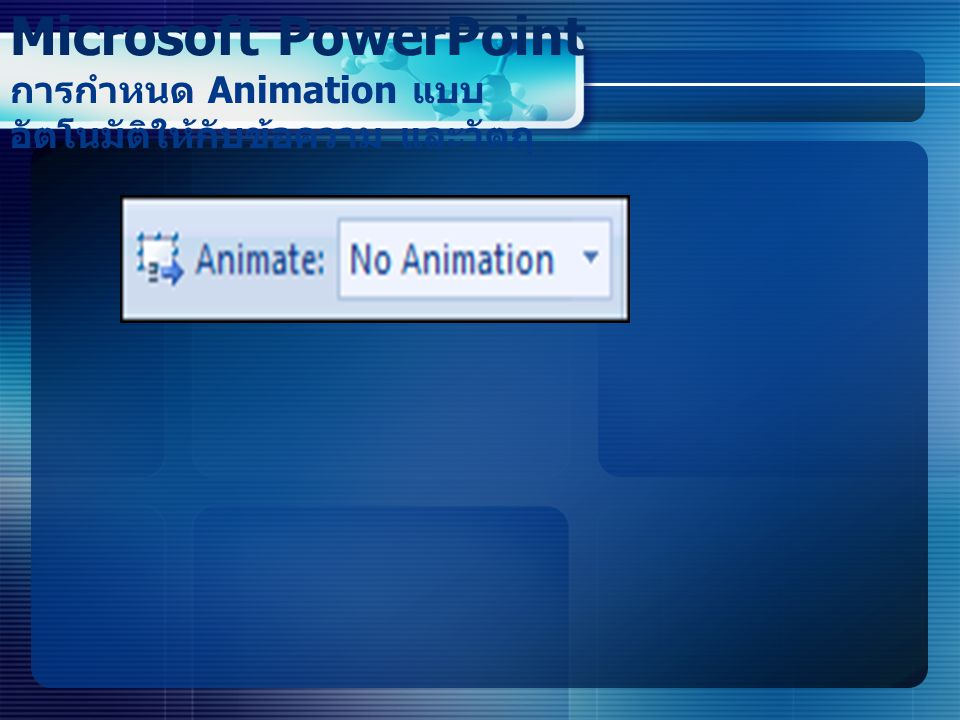 Microsoft PowerPoint การกำหนด Animation แบบอัตโนมัติให้กับข้อความ และวัตถุ