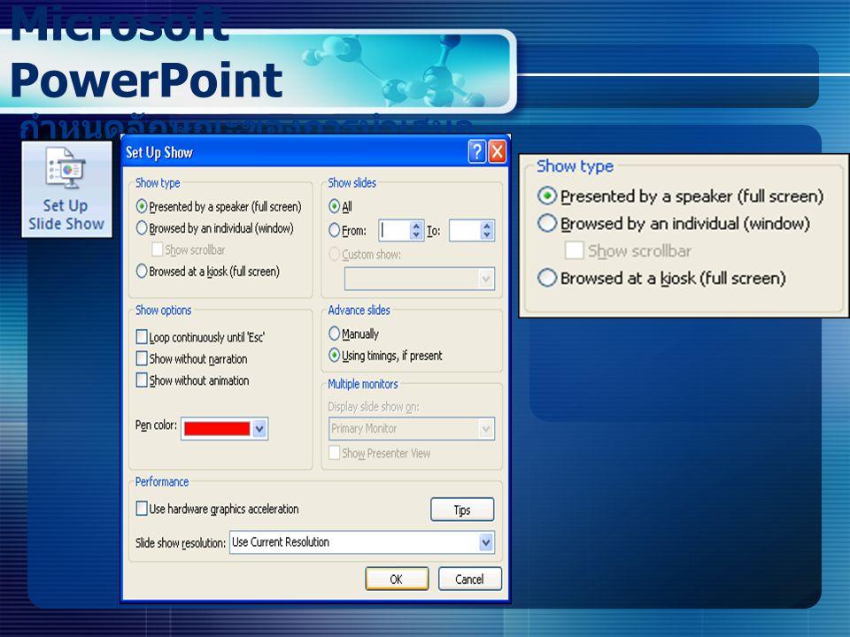 Microsoft PowerPoint กำหนดลักษณะของการนำเสนอ