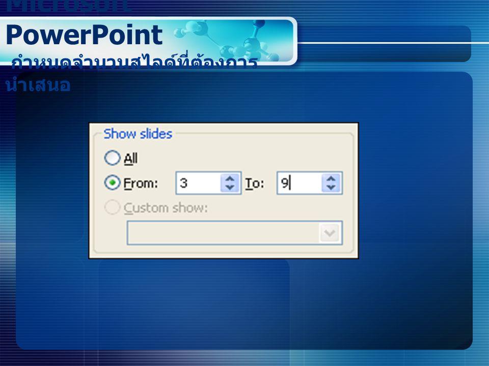 Microsoft PowerPoint กำหนดจำนวนสไลด์ที่ต้องการนำเสนอ