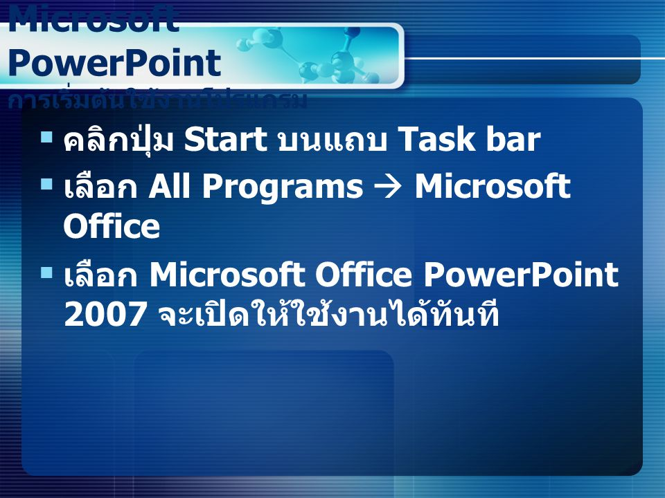 Microsoft PowerPoint การเริ่มต้นใช้งานโปรแกรม