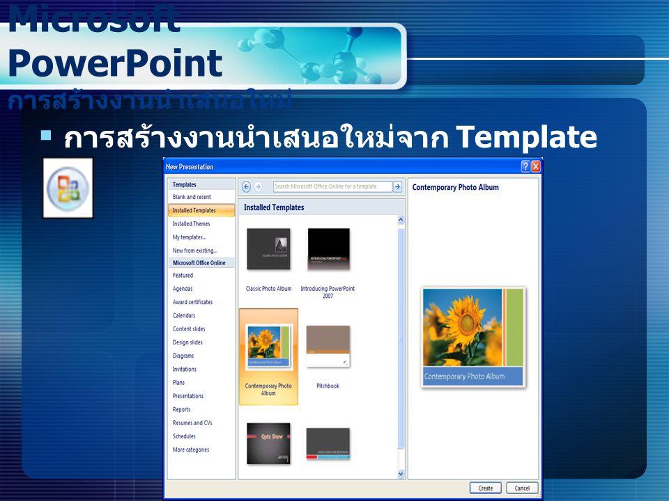 Microsoft PowerPoint การสร้างงานนำเสนอใหม่