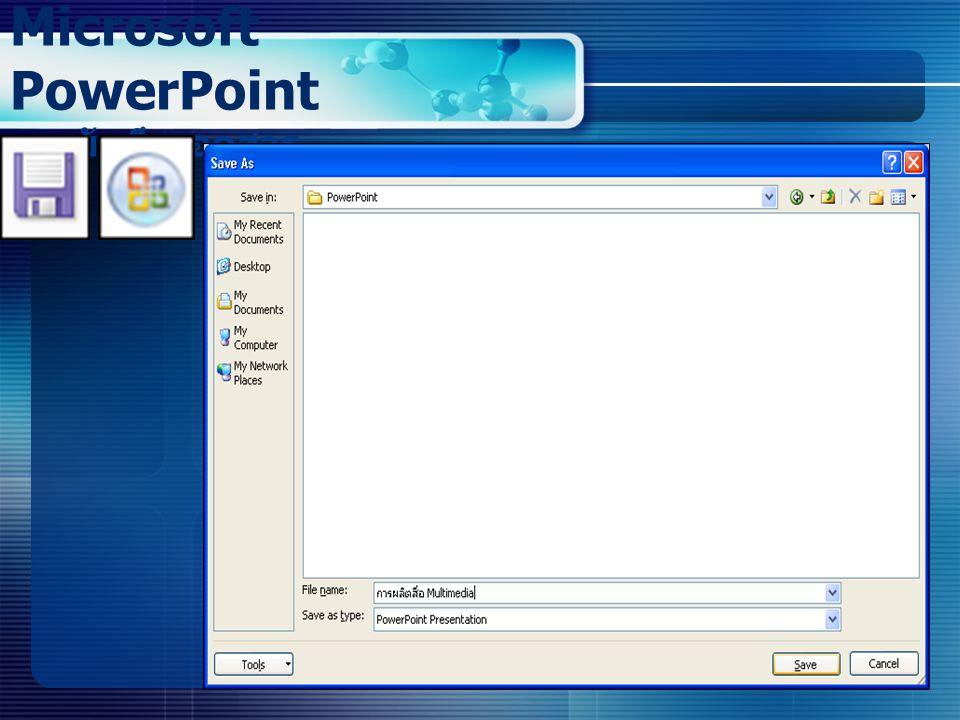 Microsoft PowerPoint การบันทึกเอกสาร