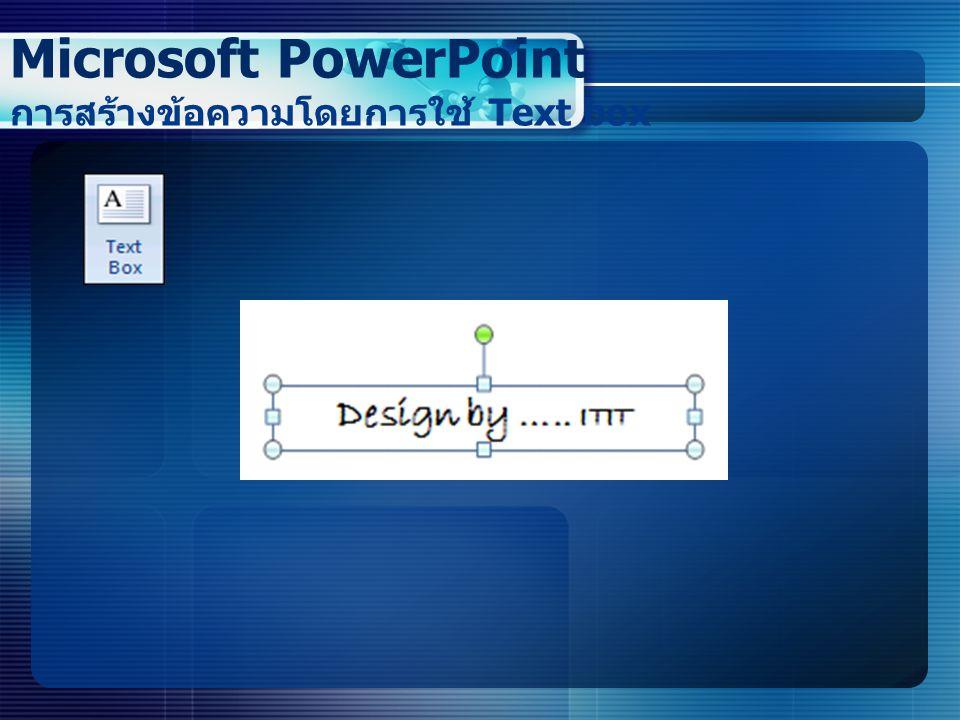 Microsoft PowerPoint การสร้างข้อความโดยการใช้ Text box