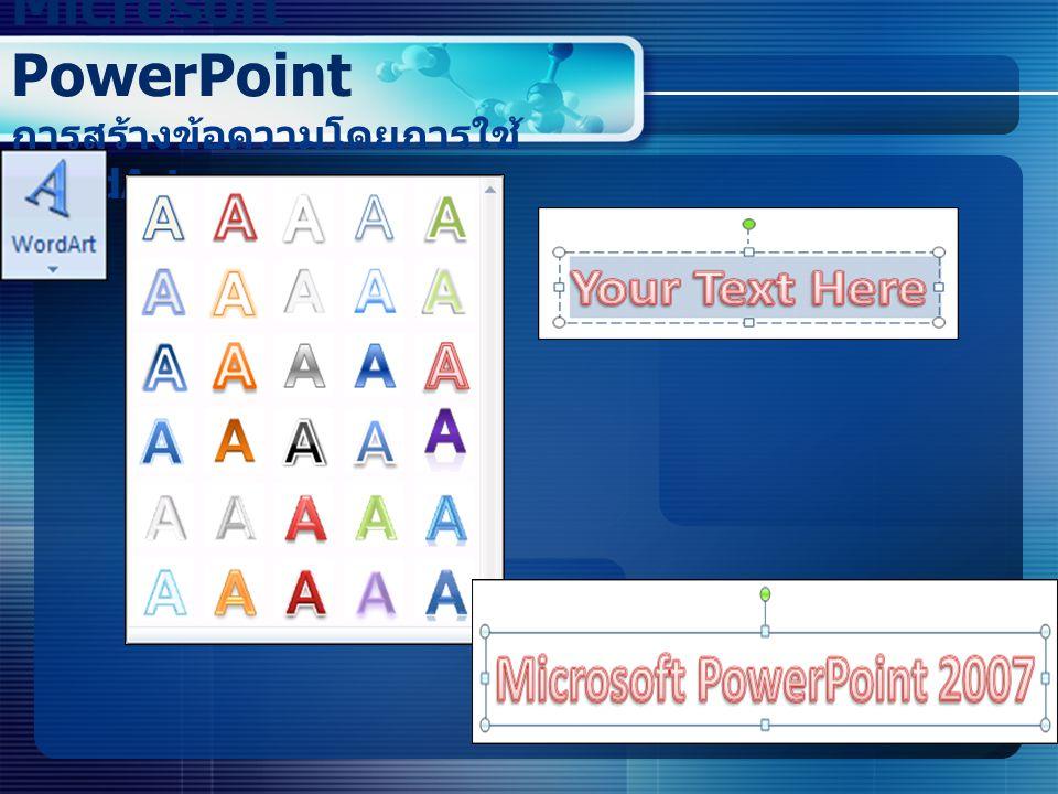 Microsoft PowerPoint การสร้างข้อความโดยการใช้ WordArt
