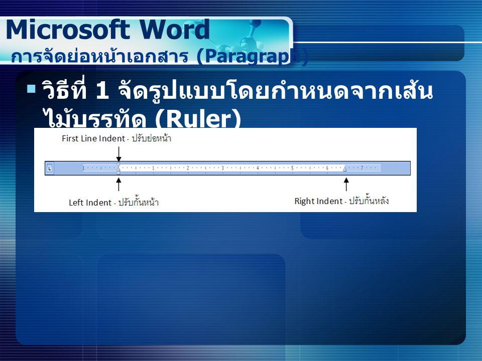 Microsoft Word การจัดย่อหน้าเอกสาร (Paragraph)