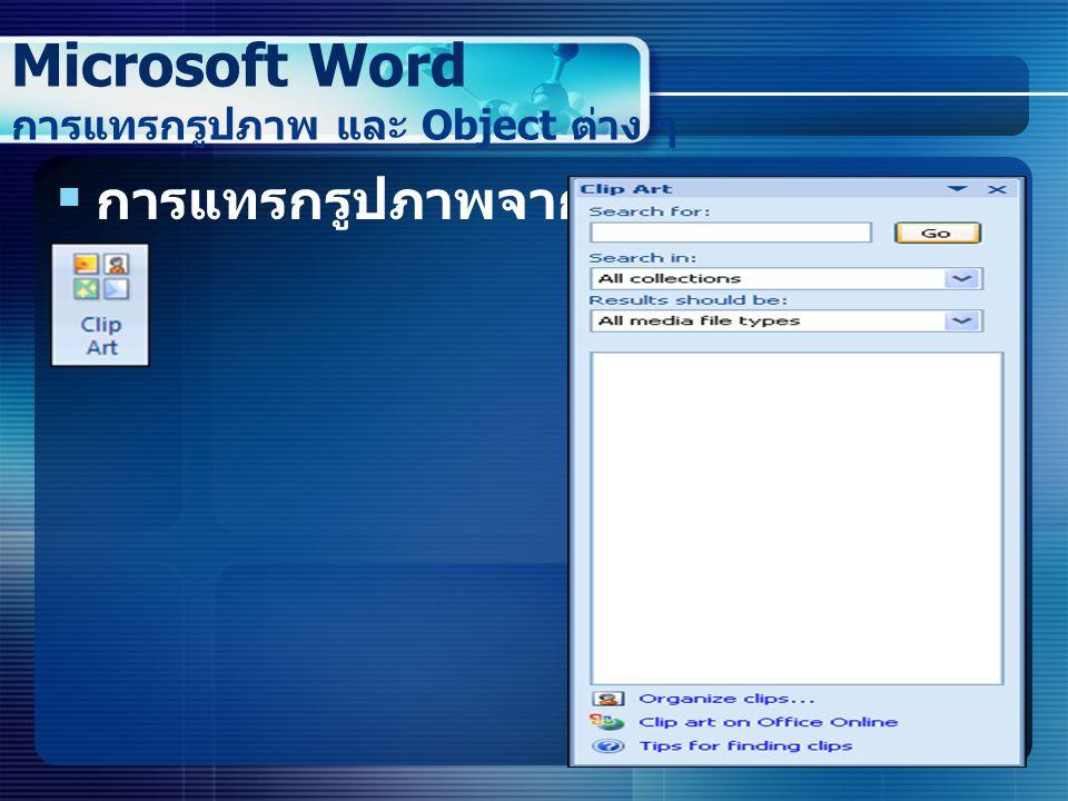 Microsoft Word การแทรกรูปภาพ และ Object ต่าง ๆ