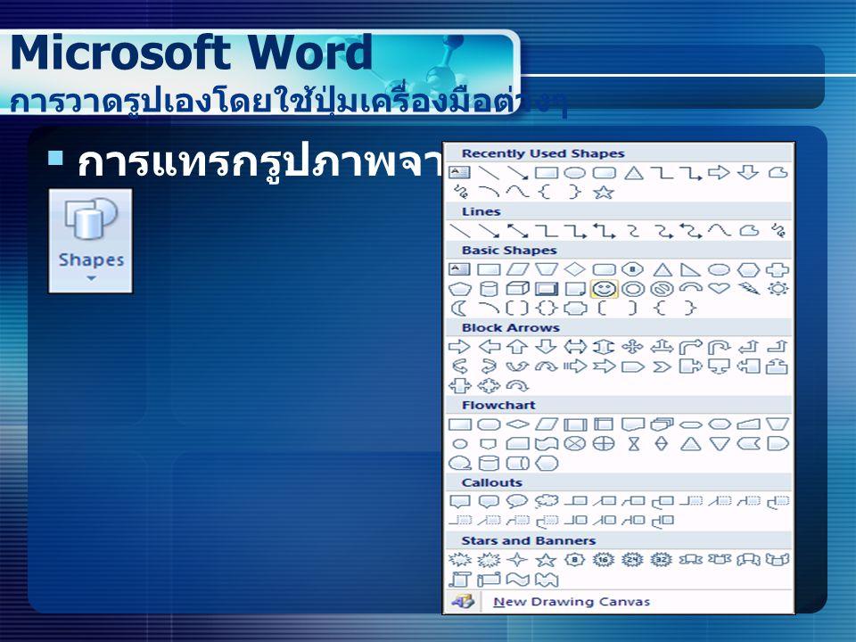 Microsoft Word การวาดรูปเองโดยใช้ปุ่มเครื่องมือต่างๆ