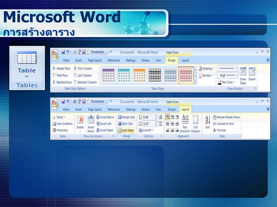 Microsoft Word การสร้างตาราง