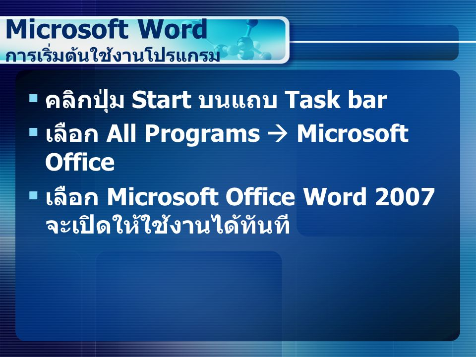 Microsoft Word การเริ่มต้นใช้งานโปรแกรม