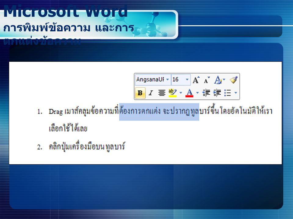 Microsoft Word การพิมพ์ข้อความ และการตกแต่งข้อความ