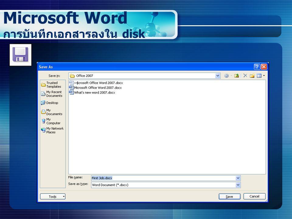 Microsoft Word การบันทึกเอกสารลงใน disk