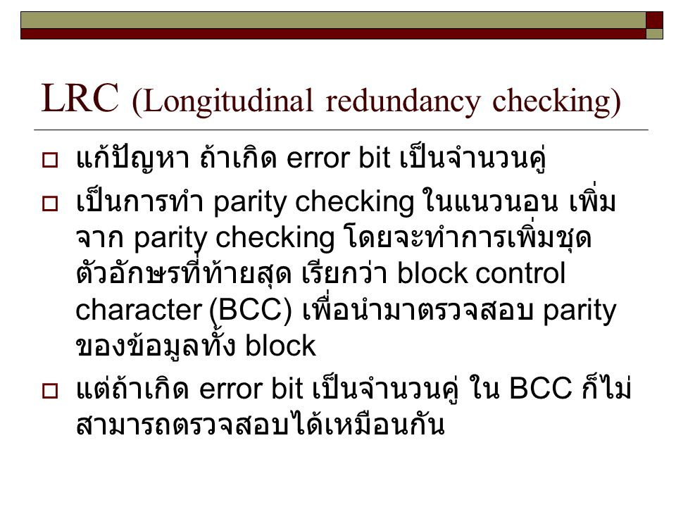 LRC (Longitudinal redundancy checking)