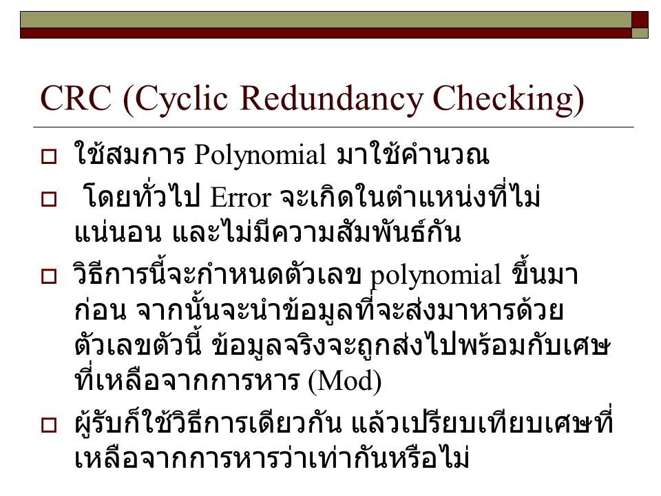 CRC (Cyclic Redundancy Checking)