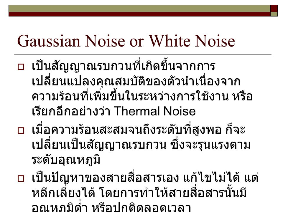 Gaussian Noise or White Noise