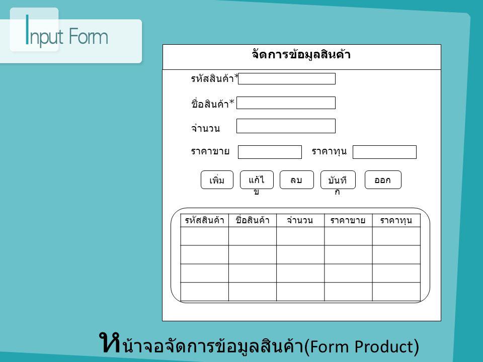 หน้าจอจัดการข้อมูลสินค้า(Form Product)