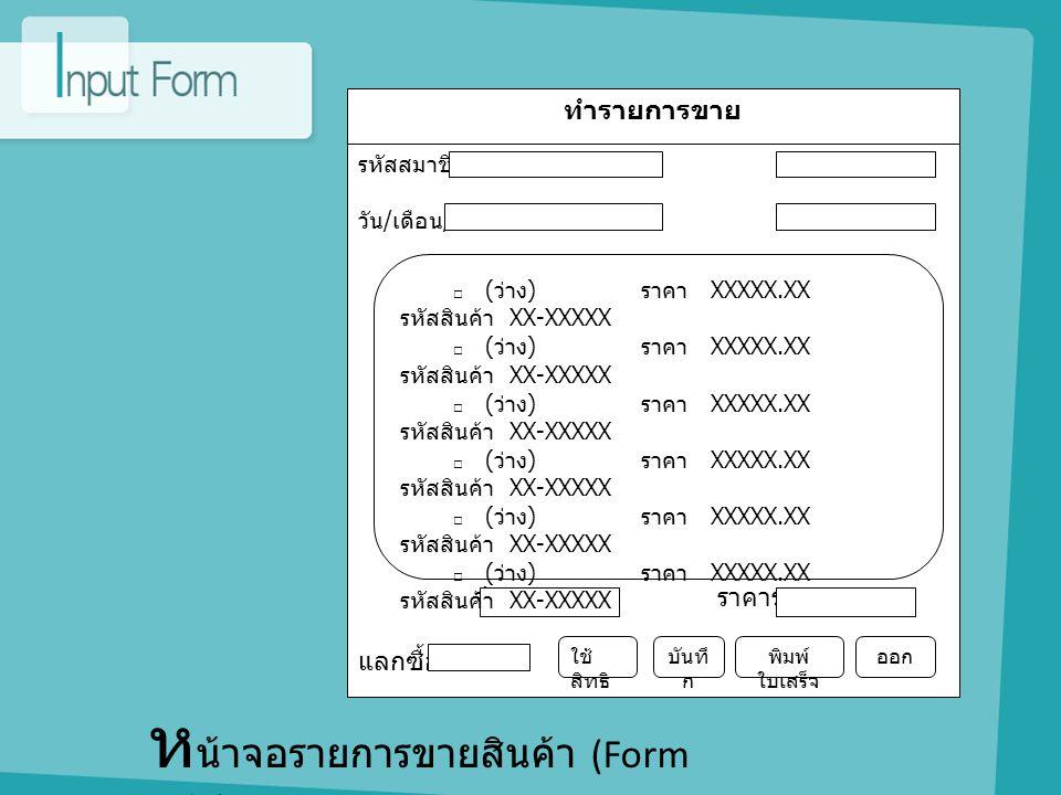 หน้าจอรายการขายสินค้า (Form Sale)