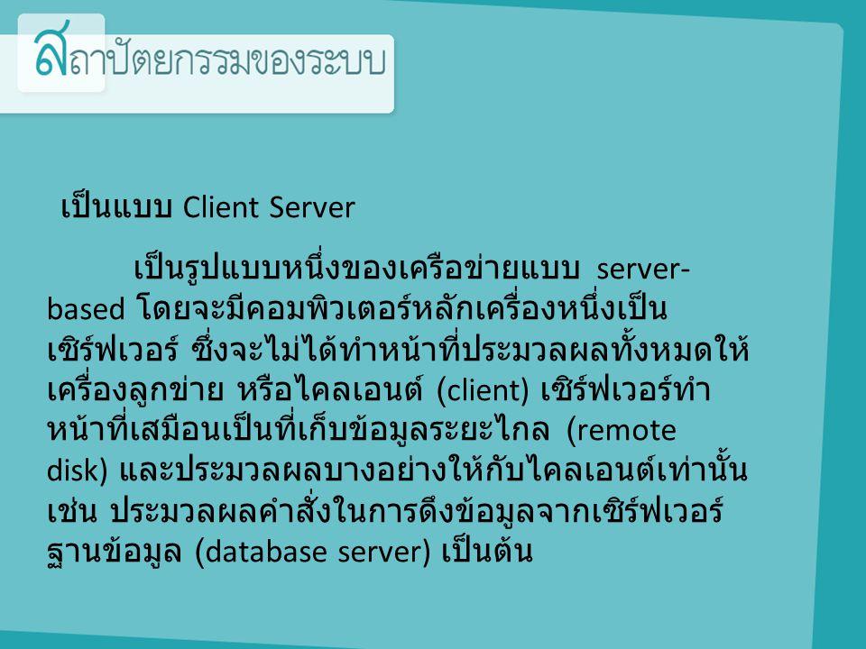 เป็นแบบ Client Server