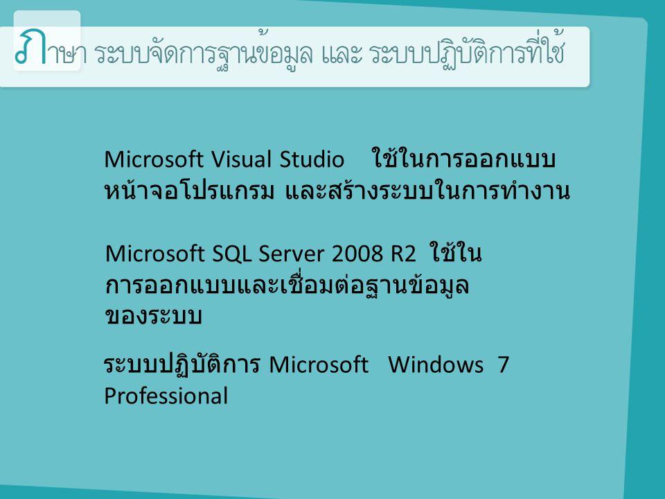 Microsoft Visual Studio ใช้ในการออกแบบหน้าจอโปรแกรม และสร้างระบบในการทำงาน