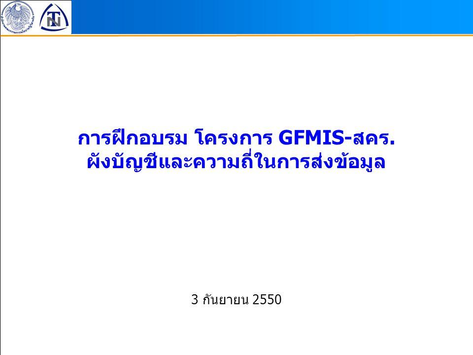 การฝึกอบรม โครงการ GFMIS-สคร. ผังบัญชีและความถี่ในการส่งข้อมูล