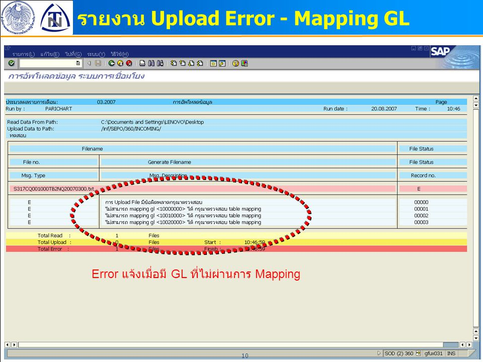 รายงาน Upload Error - Mapping GL