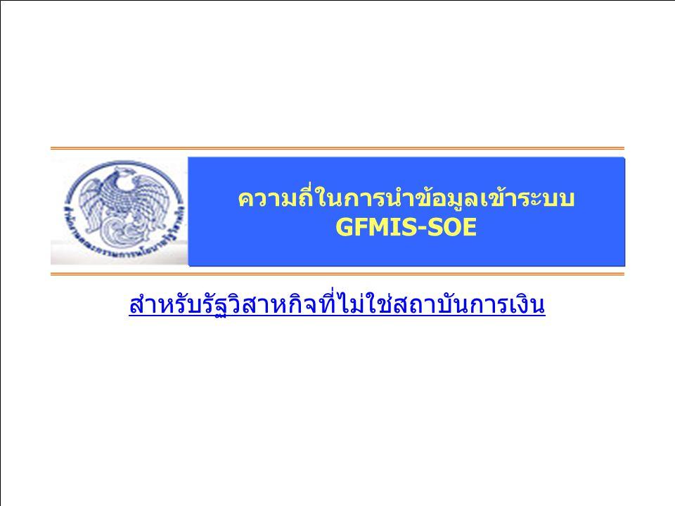 ความถี่ในการนำข้อมูลเข้าระบบ GFMIS-SOE