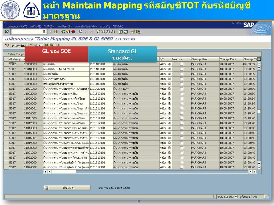 หน้า Maintain Mapping รหัสบัญชีTOT กับรหัสบัญชี มาตรฐาน