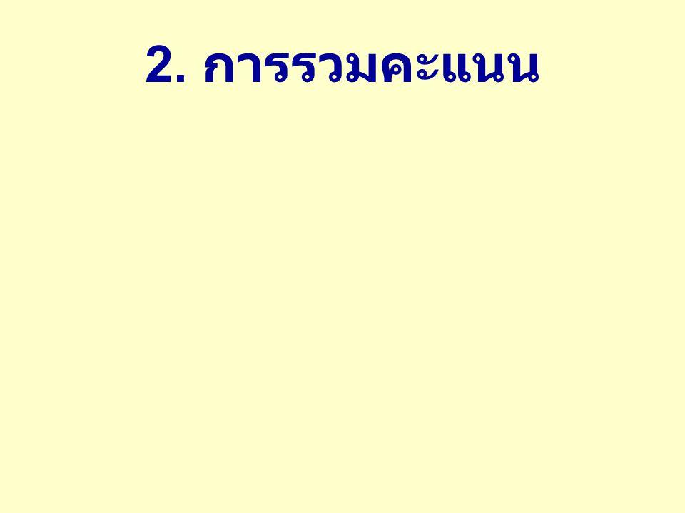 2. การรวมคะแนน