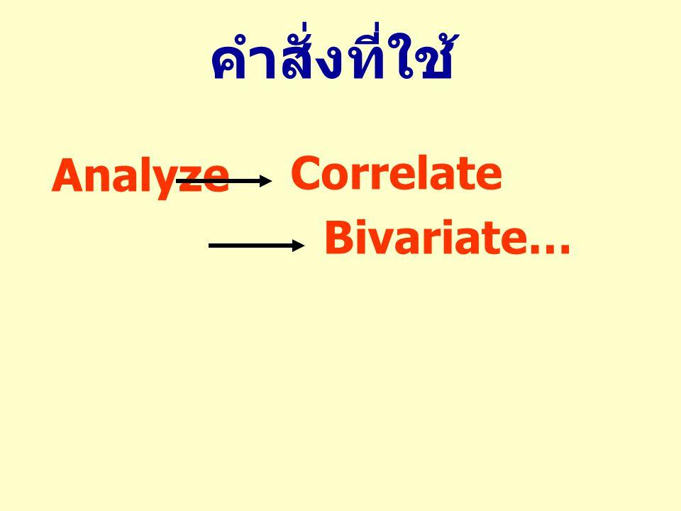 คำสั่งที่ใช้ Analyze Correlate Bivariate…