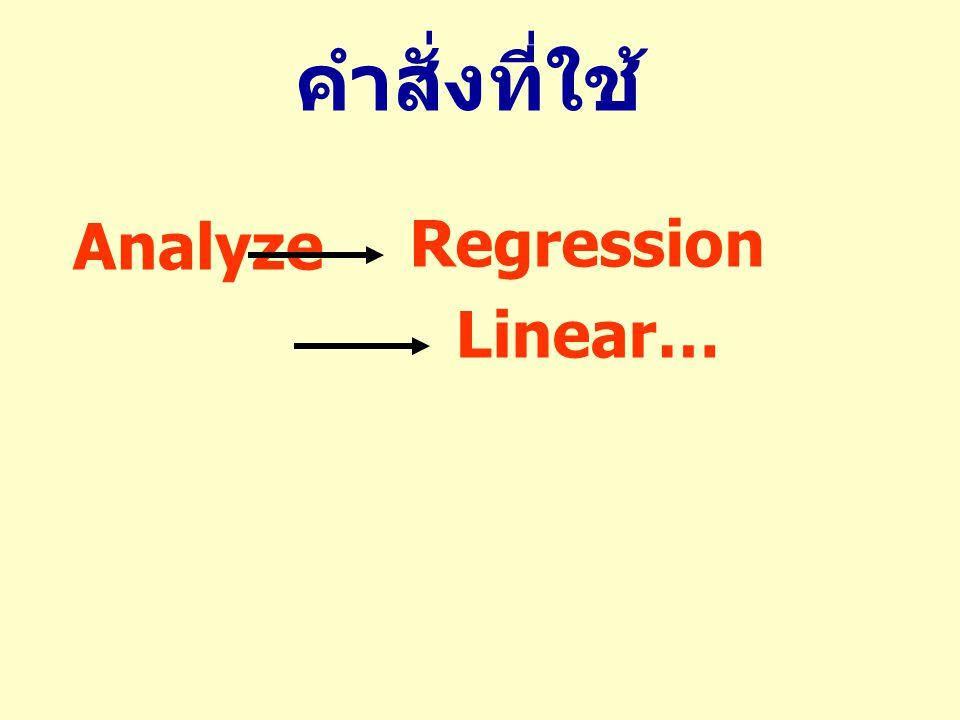 คำสั่งที่ใช้ Analyze Regression Linear…