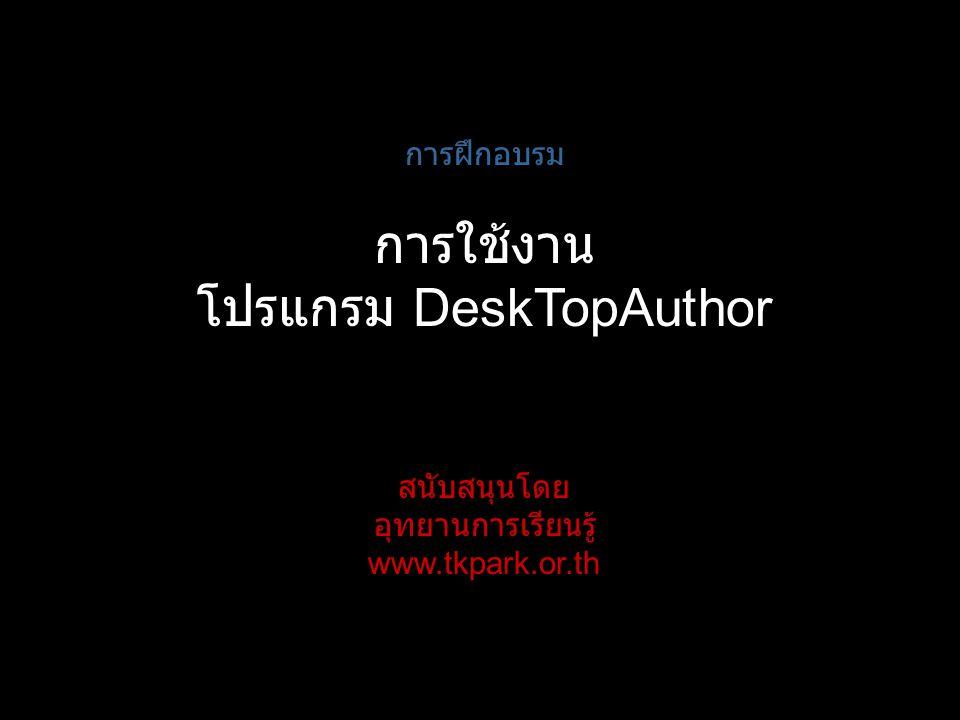 โปรแกรม DeskTopAuthor