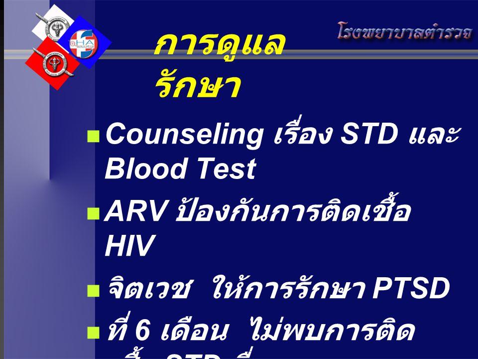 การดูแลรักษา Counseling เรื่อง STD และ Blood Test