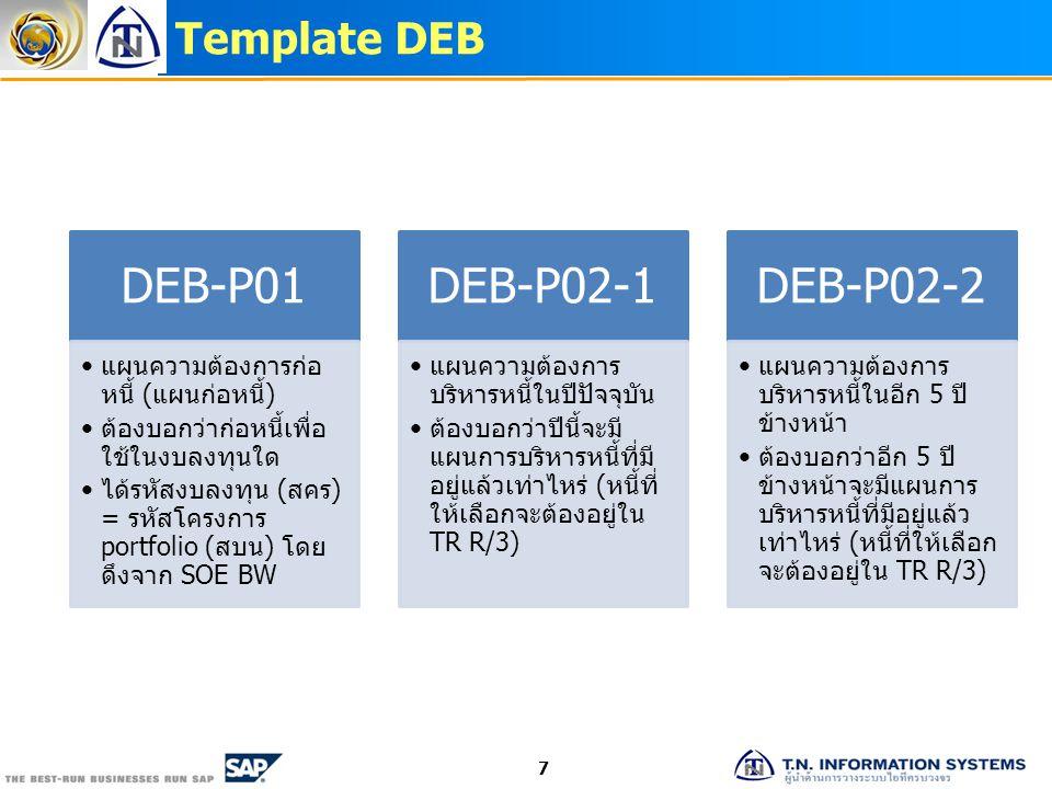 Template DEB แผนความต้องการก่อหนี้ (แผนก่อหนี้)