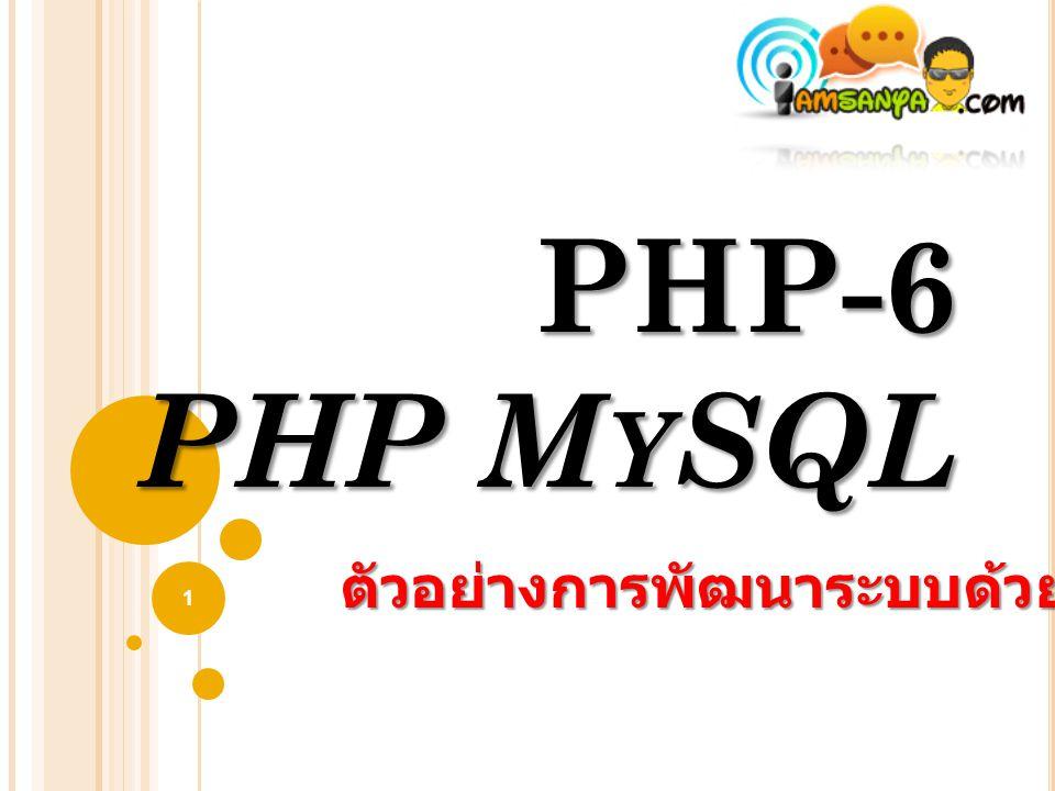 PHP-6 PHP MySQL ตัวอย่างการพัฒนาระบบด้วย MySQL