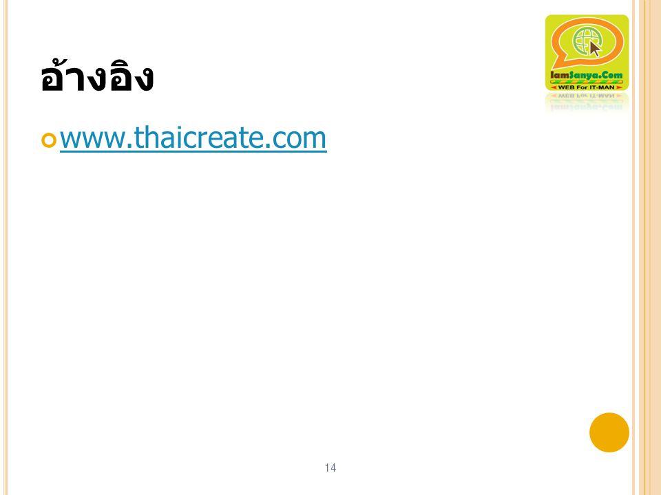 อ้างอิง www.thaicreate.com