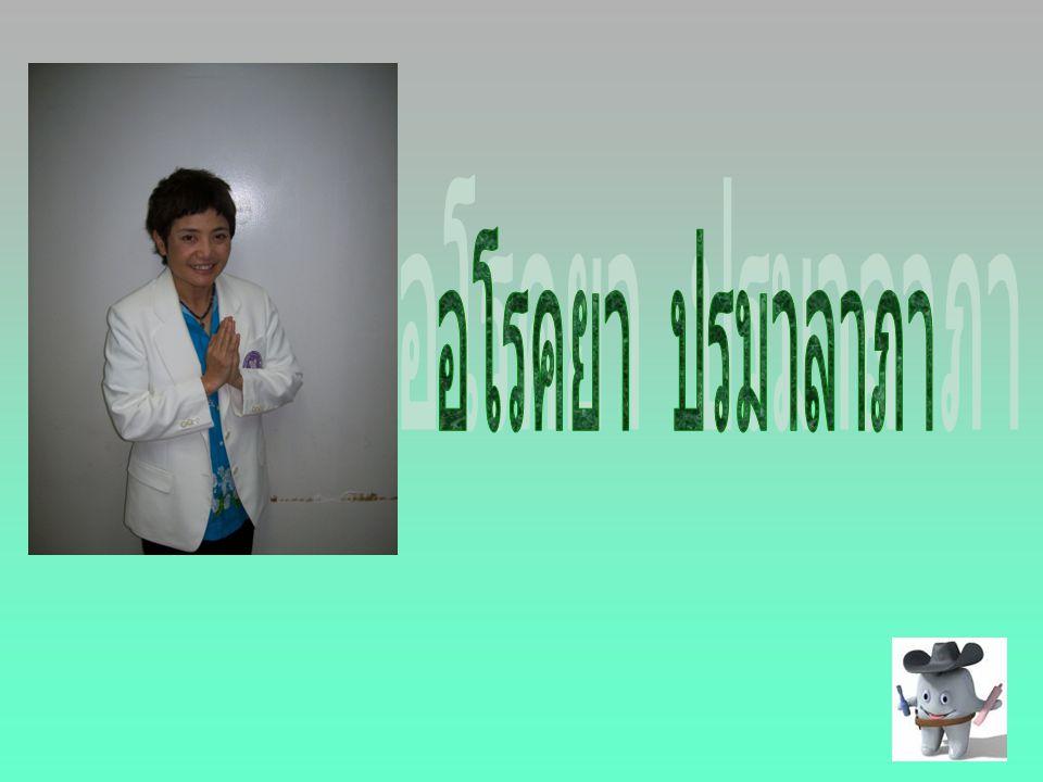 อโรคยา ปรมาลาภา