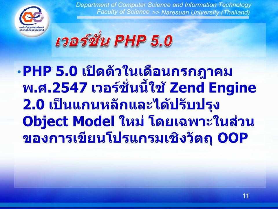 เวอร์ชั่น PHP 5.0