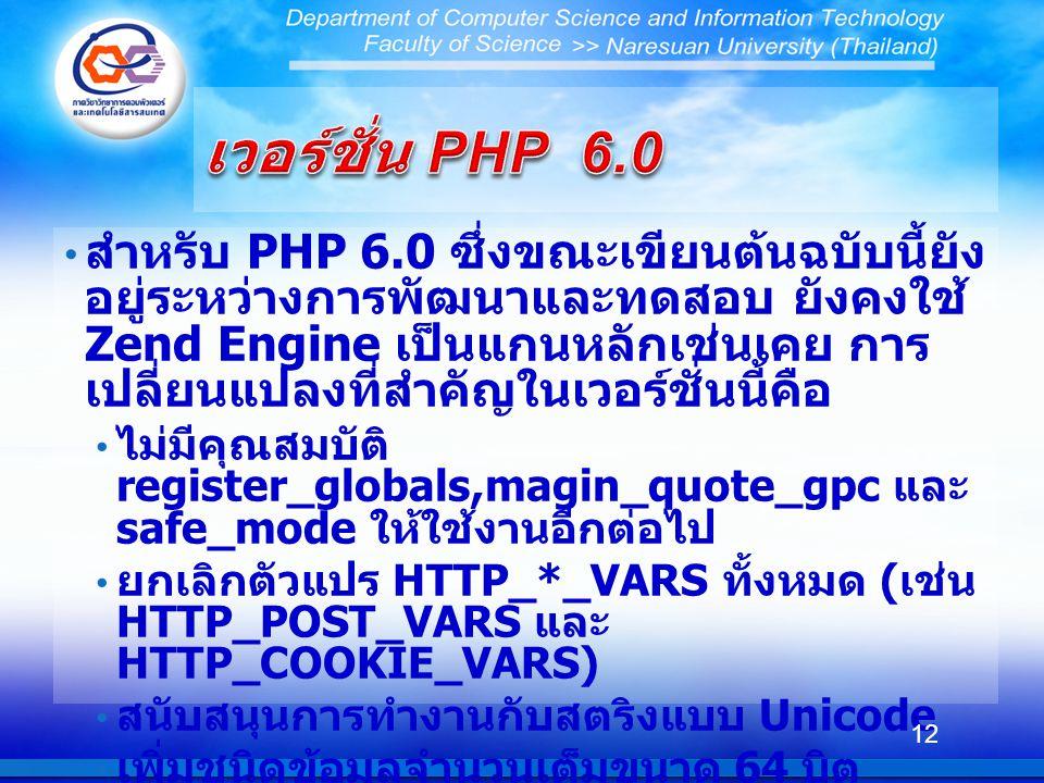 เวอร์ชั่น PHP 6.0