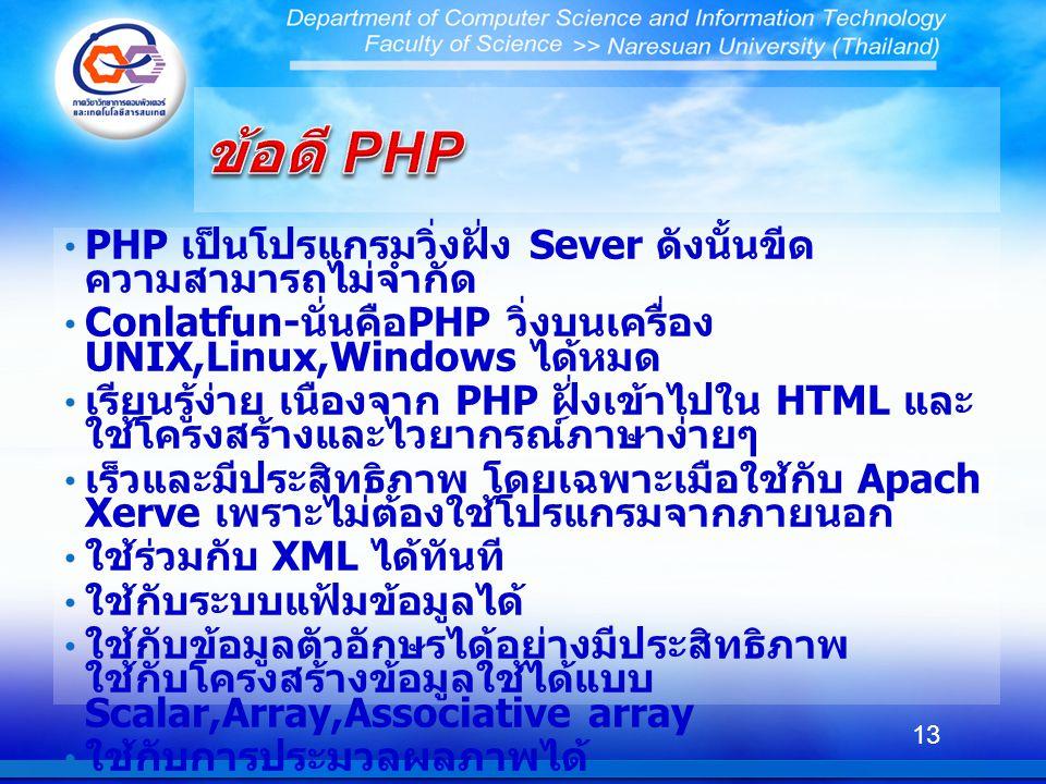 ข้อดี PHP PHP เป็นโปรแกรมวิ่งฝั่ง Sever ดังนั้นขีดความสามารถไม่จำกัด