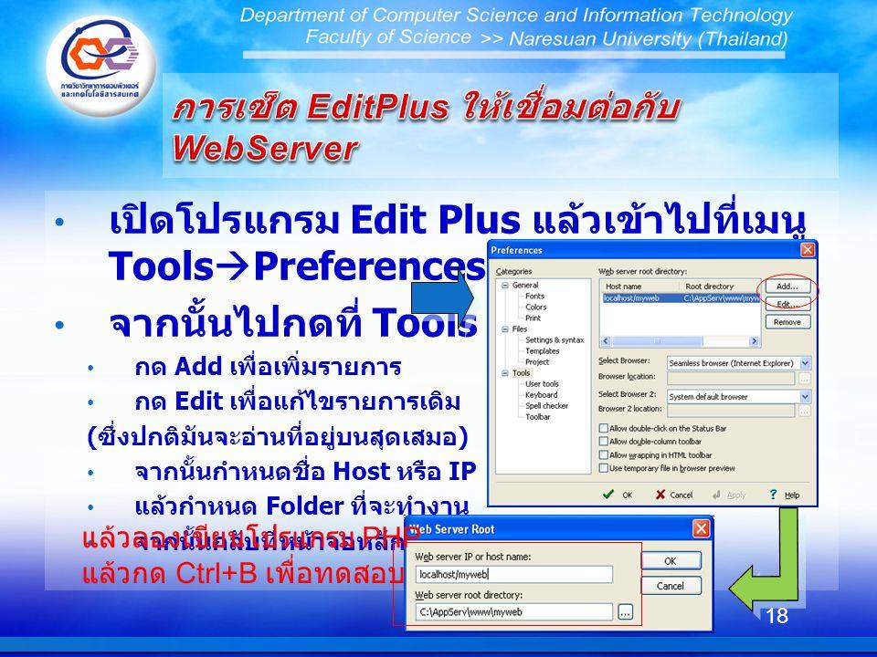 การเซ็ต EditPlus ให้เชื่อมต่อกับ WebServer