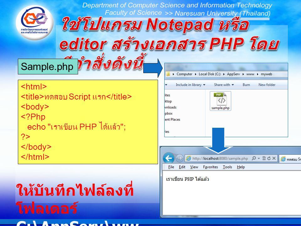 ใช้โปแกรม Notepad หรือ editor สร้างเอกสาร PHP โดยมีคำสั่งดังนี้