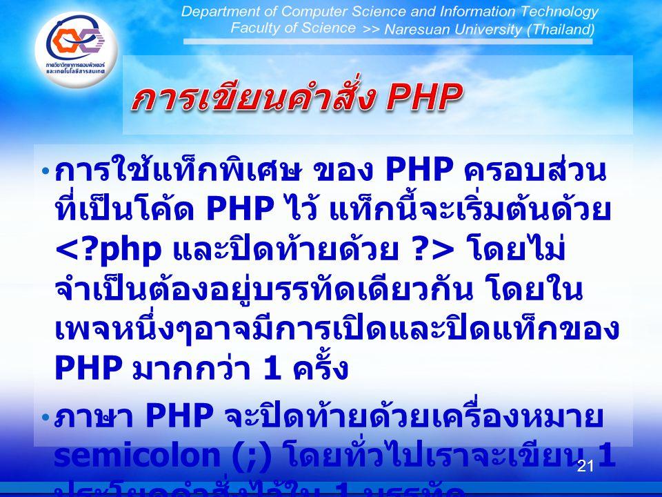 การเขียนคำสั่ง PHP