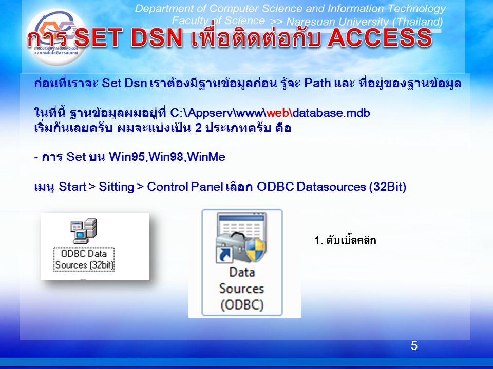 การ SET DSN เพื่อติดต่อกับ ACCESS