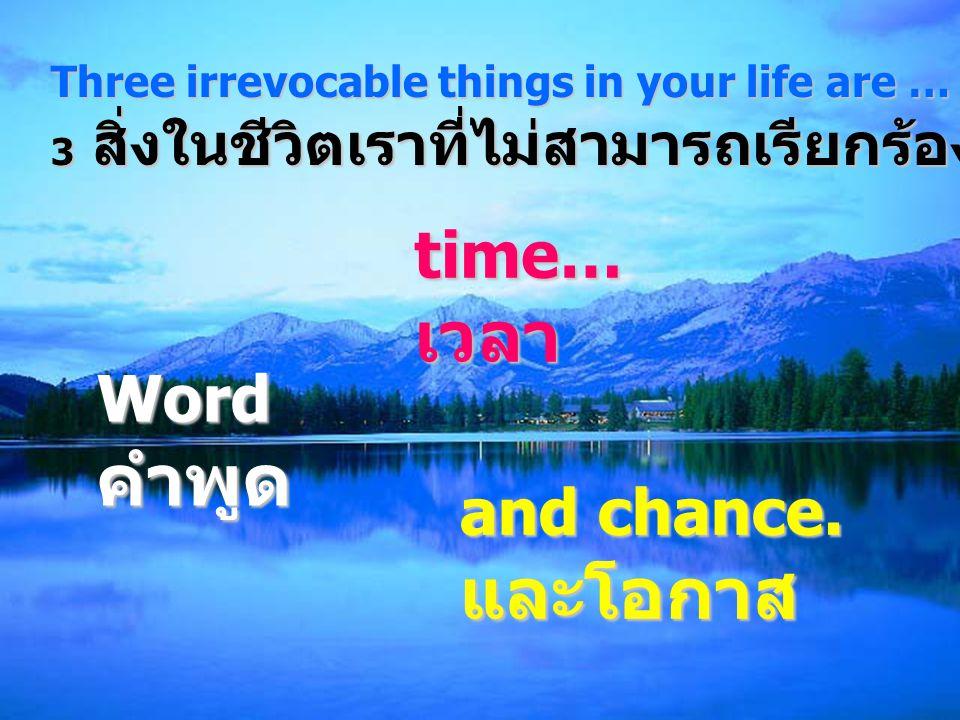 เวลา คำพูด time… Word and chance.และโอกาส