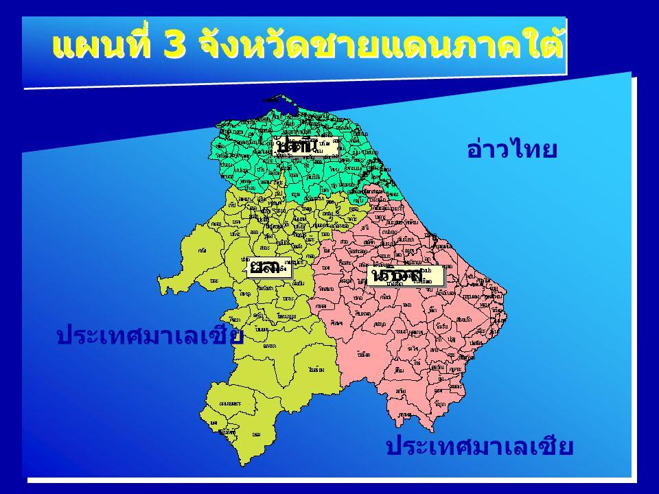 แผนที่ 3 จังหวัดชายแดนภาคใต้