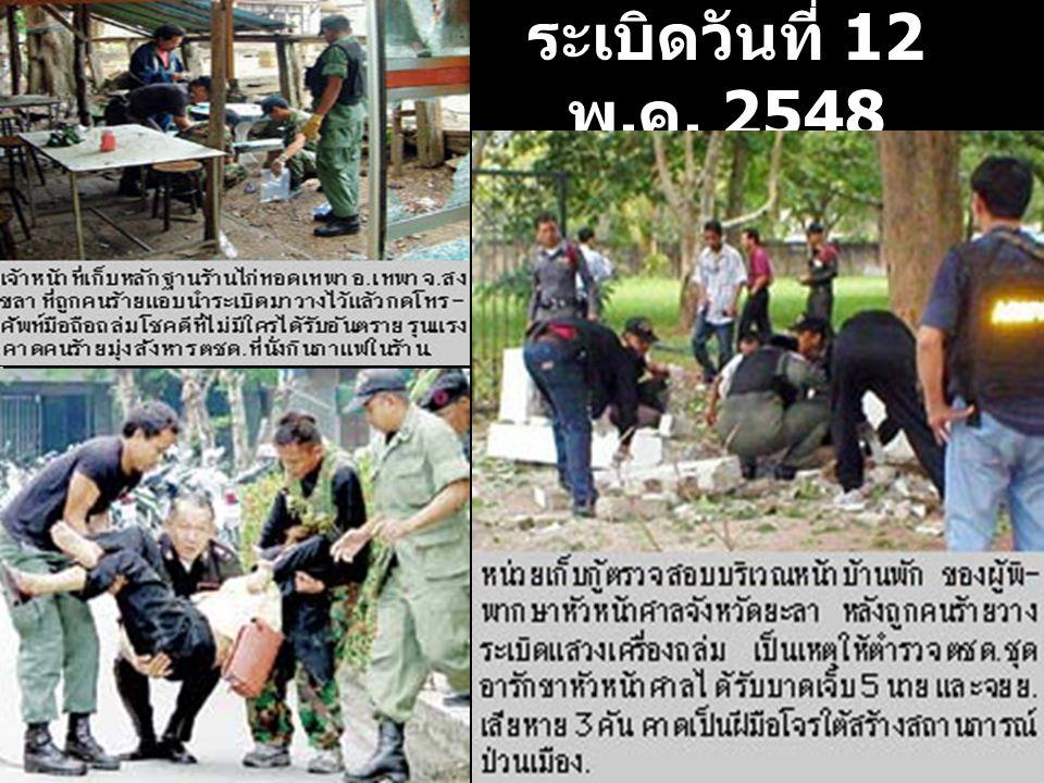ระเบิดวันที่ 12 พ.ค. 2548 (ยะลาและสงขลา)
