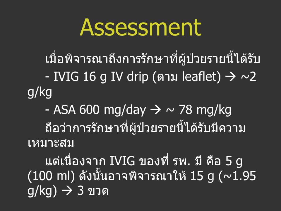 Assessment เมื่อพิจารณาถึงการรักษาที่ผู้ป่วยรายนี้ได้รับ